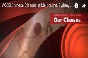 ACCS Chinese Classes